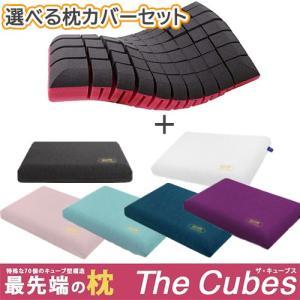 枕 父の日 THE CUBES 枕カバーセット 枕 肩こり 頭痛 首こり 首痛 対策 頚椎サポート枕...