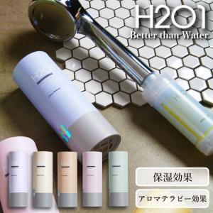 シャワーヘッド 浄水器 美容液 ビタミンシャワー H201 全5種類 フィルター エイチツーゼロワン カートリッジ フィルター 塩素除去 不純物除去|jpt-teds