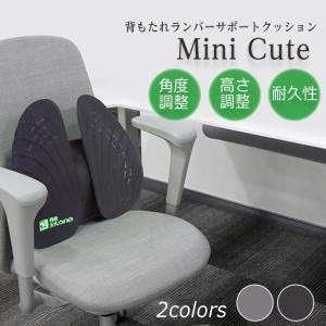 姿勢矯正サポート  MiniCute 椅子 腰痛対策 車 クッション ランバーサポート 車 セール