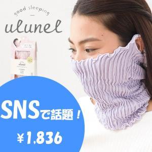 ulunel/ウルネル おやすみフェイス&ネックカバー 正規品 洗える おやすみマスク 潤い 冷え 花粉 対策|jpt-teds