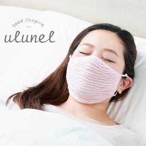 マスク 立体 洗える おやすみマスク 潤い 冷え 花粉 対策 ulunel ウルネル|jpt-teds