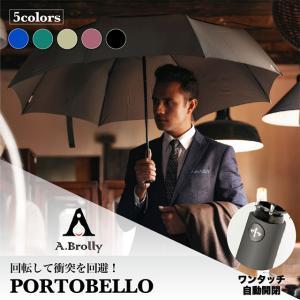折りたたみ傘 ワンタッチ自動開閉 回転する おりたたみ傘 Portbello メンズ 大きい 折り畳み傘 超撥水 梅雨対策|jpt-teds