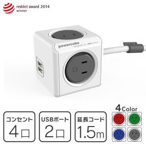 電源タップ USB 延長コード1.5m おしゃれ PowerCube/パワーキューブ マツコの知らない世界に登場|jpt-teds