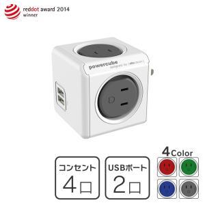 電源タップ USB コンセント おしゃれ AC アダプター パワーキューブ|jpt-teds