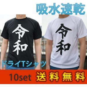 ドライ シャツ 令和 Tシャツ 10枚セット グッズ  ブラック ホワイト メンズ レディース ユニセックス|jpt-teds