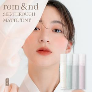 ロムアンド rom&nd SEE-THROUGH MATTE TINT シースルーマットティント See-Through Matte Tint romand コスメ jpt-teds