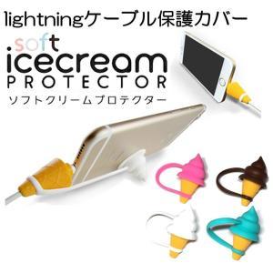 ケーブルカバー iPhone 断線防止 ソフトクリーム セール ライトニングケーブル ポイント消化 かわいい|jpt-teds