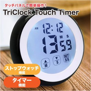 タイマー デジタル時計 おしゃれ TriClock Touch Timer ブラック ホワイト タッチ操作 置時計|jpt-teds