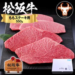 松阪牛 ももステーキ用|郵便局のふるさと小包