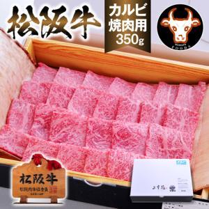 松阪牛 カルビ焼肉用|郵便局のふるさと小包