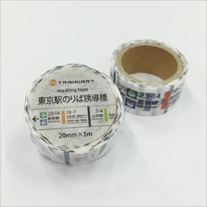 マスキングテープ 東京駅のりば誘導標|jr-ems