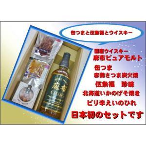 東京に憧れオシャレに飲む 麻布ピャモルト700ml 伍魚福 缶つま 赤鶏さつま炭火焼 ピリ辛えいのひれ 北海道産いかげそ焼ピーナツがおまけ|jr-gurume
