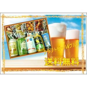 九州かまぼこと焼鳥と焼きチーズ ビールセット クラフトビール5缶セット 世界遺産熊野古道 水曜日のネコ 小樽麦酒 よなよなエール 軽井沢ビール|jr-gurume