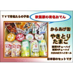 大分カボスハイボール 大阪ハイボール もありますよ 疲れた社会人の為のご当地リキュール 焼鳥ホテイといなば焼鳥缶 いずれか1個がおまけ!|jr-gurume