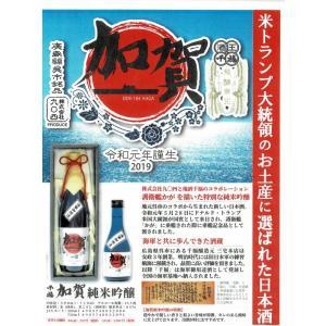 トランプ大統領のお土産に選ばれた日本酒 千福 加賀 純米吟醸 呉 海軍ご用達 護衛艦かがをモチーフの日本酒 話題の品|jr-gurume