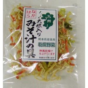 特価 3袋 安心、安全の九州産 乾燥野菜  大根入りみそ汁の具 送料無料!代引き不可! jr-gurume