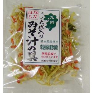 安心、安全の九州産 乾燥野菜  大根入りみそ汁の具1袋  jr-gurume