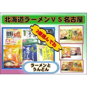 北海道 藤原製麺 VS 100年老舗 きしめん亭  味噌煮込みうどん・きしめんを1個選択 北海道ラーメンを1個選択  うどんとラーメンのセット|jr-gurume