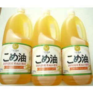 半端ない〜60周年記念特価!国産こめ油1500×3本 国産米油 築野食品 おそらく日本一米油|jr-gurume