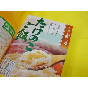 京都老舗料亭 雲月 たけのこご飯か きのごはんいづれか1個 と国産こめ油1500×3本国産米油 築野食品 おそらく日本一米油|jr-gurume|03