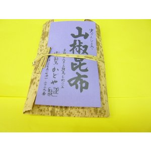 メール便発送!(代引き不可)京都鞍馬産 京のおばんざい 竹の皮で包まれた高級品 山椒昆布 実山椒入り マツコさんも牛若丸もびっくりです|jr-gurume
