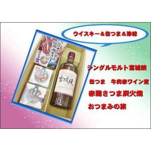 日本初 缶つま  伍魚福 宮城峡 シングルモルト700mlギフト 缶つま 赤鶏さつま炭火焼 牛肉赤ワイン煮 北海道産つぶがい|jr-gurume