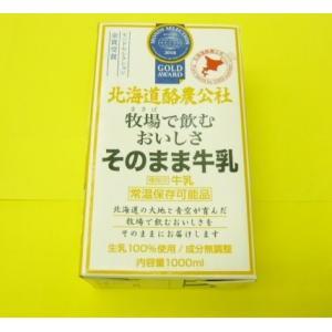 お乳おそらく日本一安心と安全な北海道酪農公社 牧場で飲む おいしさそのまま牛乳 生乳100% 12本 北海道牛乳をみんなで吸いまくろうモンドセレクション受賞 jr-gurume