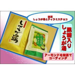 黒糖入り しょうが湯 抹茶でアーモンドをコーティング 抹茶ティラミスチョコ   生姜湯に合うチョコ|jr-gurume
