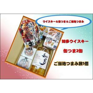 日本初 缶つま  伍魚福 サントリー 知多 700ml グルメギフト 缶つま 牛タン焼 スモークたこ...
