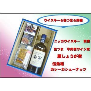 日本初 缶つま  伍魚福 ニッカウイスキー 余市 700ml グルメギフト 缶つま 牛肉赤ワイン煮 豚しょうが煮 伍魚福 カレーカシューナッ|jr-gurume