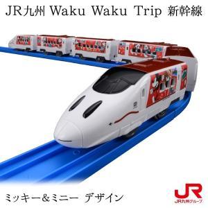 ミッキーマウスのスクリーンデビュー90 周年を記念し、九州新幹線での旅をアピールする『Go! Wak...