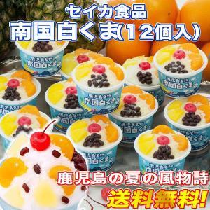九州 ギフト 2019 セイカ食品 南国白くま 200ml×12個入  S12-40 代引不可(ヤマト便)|jrk-shoji