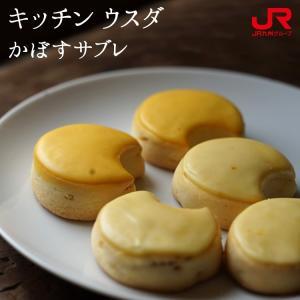 九州 ギフト 2021 キッチン ウスダ かぼすサブレ 6個入 九州 大分 豊後大野 竹田 焼き菓子...