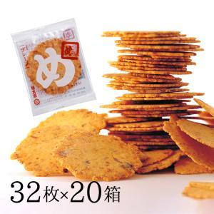 お歳暮 ギフト 2019 福太郎 辛子めんたい風味めんべい 2枚×16袋 ×20箱|jrk-shoji