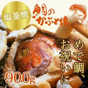 木槌で割ってめで鯛!!お祝いの定番品  お祝いにぴったりの鯛のかぶと焼きです。鯛そのままの形がユニー...