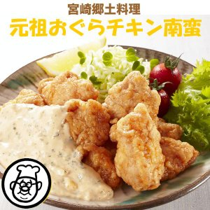南薩食鳥 宮崎元祖おぐらチキン南蛮(2人前)(箱入)(宮崎郷土料理)