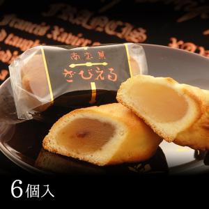 九州 ギフト 2021 ざびえる本舗  ざびえる 6個入 大分 銘菓 お土産 洋菓子 常温