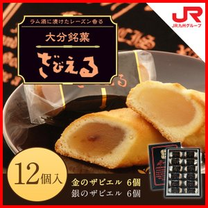 九州 ギフト 2019 ざびえる本舗  ざびえる 12個入 大分 銘菓 お土産 洋菓子 常温|jrk-shoji