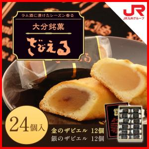九州 ギフト 2019 ざびえる本舗  ざびえる 24個入 大分 銘菓 お土産 洋菓子 常温|jrk-shoji