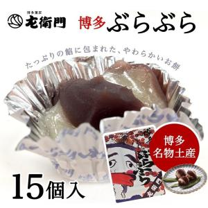 九州 ギフト 2019 左衛門 博多ぶらぶら 15個入 福岡銘菓 TVCMでお馴染み 博多名物はかたぶらぶら 常温