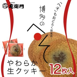 九州 ギフト 2021 左衛門 博多のへそ 12枚入 福岡土産 冷蔵