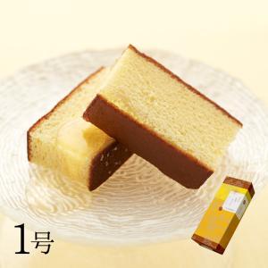 長崎心泉堂  幸せの黄色いカステラ 1号  常温...