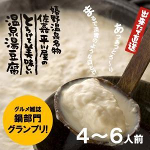 佐嘉平川屋  温泉湯豆腐  4〜6人前  A-30   美味しんぼ98巻にも登場 冷蔵...