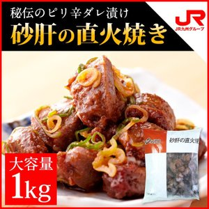 九州 ギフト 2019 ヨコオフーズ みつせ鶏本舗 砂肝の直火焼き 1kg 砂肝 焼き鳥 鶏 佐賀 お土産 冷凍|jrk-shoji