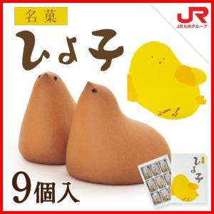 ひよこの形の人気和菓子  本物の美味しさで、あなたの笑顔に出会いたい。 舌にとろけるような黄味餡が入...