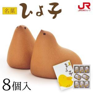 九州 ギフト 2021 名菓ひよ子 8個入 福岡 人気 土産 定番土産 福岡銘菓 常温