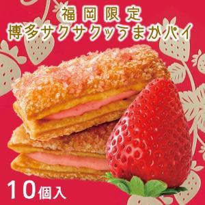 その名の通り、サクサク食感を楽しんでいただきたく人気の苺をパイに仕上げました。サクサク香ばしいパイ生...