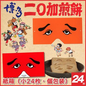 東雲堂 二〇加煎餅(A-5)(小24枚入)(お面1枚入)博多っ子にお馴染み☆にわかせんぺい