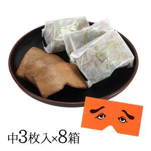 東雲堂 二〇加煎餅(A-6)(中3枚入×8袋)(お面1枚入)博多っ子にお馴染み☆にわかせんぺい