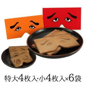 東雲堂 二〇加煎餅(A-7)(特大4枚入、小4枚×6袋)(お面1枚入)博多っ子にお馴染み☆にわかせんぺい